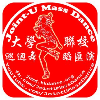 Joint-U Mass Dance 大學聯校巡迴舞蹈匯演 ™